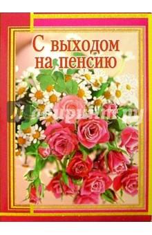 1Т-091/С выходом на пенсию/открытка-гигант