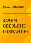 Тигран Асмангулян: Зачем обезьяне сознание? Эволюционно-психологический аспект