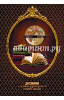 Дневник классного руководителя. Средняя школа. А5. Глобус, книги (37861)