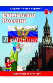 Наша страна. Символы России (38004)