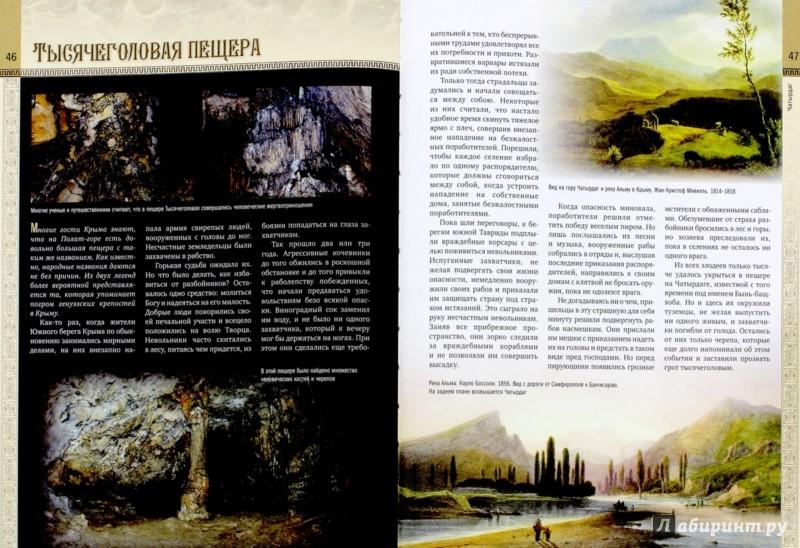 Иллюстрация 1 из 6 для Легенды и мифы Крыма - Татьяна Калинко | Лабиринт - книги. Источник: Лабиринт