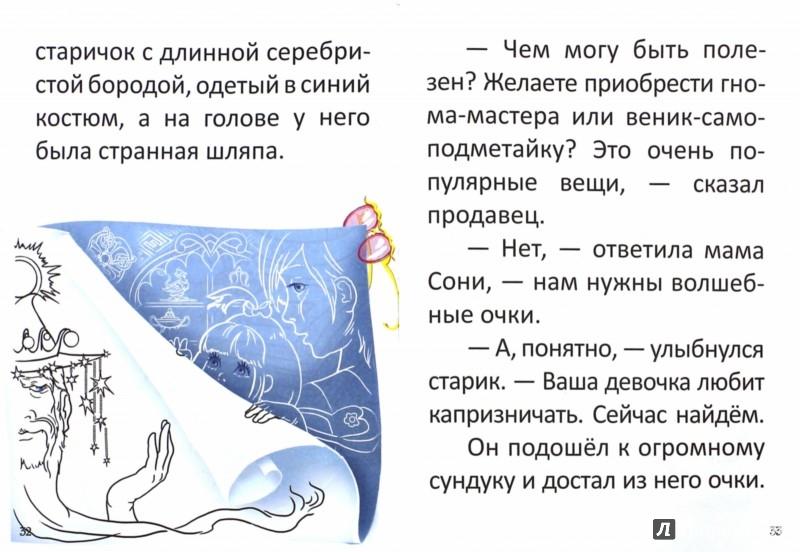 Иллюстрация 1 из 6 для Маленький помощник - Елена Задерецкая   Лабиринт - книги. Источник: Лабиринт