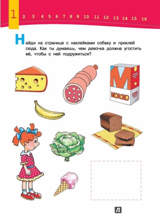 Иллюстрация 1 из 33 для Развиваем воображение малыша. 2-3 года | Лабиринт - книги. Источник: Лабиринт