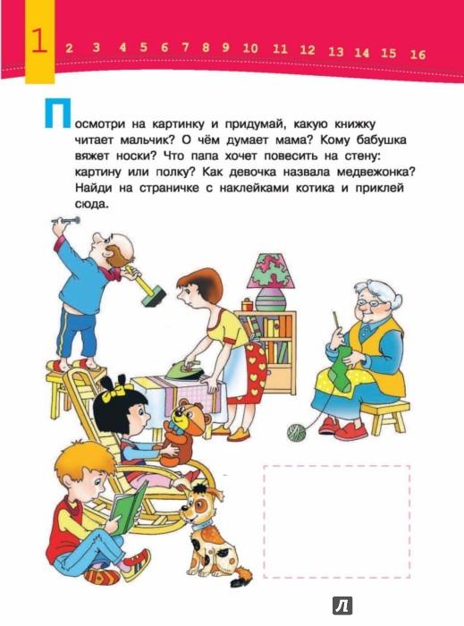 Иллюстрация 1 из 11 для Развиваем воображение малыша. 3-4 года | Лабиринт - книги. Источник: Лабиринт