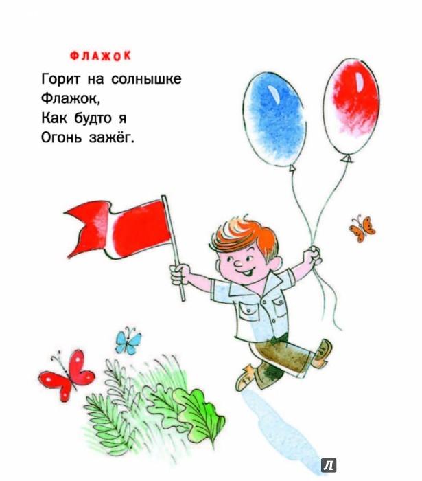 Детский стих о флаге