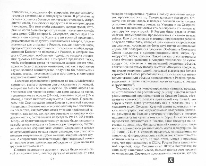 Иллюстрация 1 из 23 для Ленд-Лиз. Дороги в Россию. Военные поставки США для СССР во Второй мировой войне 1941-1945 - Роберт Джонс   Лабиринт - книги. Источник: Лабиринт