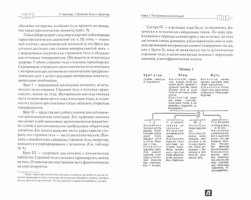 Иллюстрация 1 из 6 для Строение тела и характер - Эрнст Кречмер | Лабиринт - книги. Источник: Лабиринт