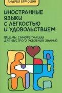 Андрей Ермошин: Иностранные языки с легкостью и удовольствием. Приемы саморегуляции для быстрого усвоения знаний