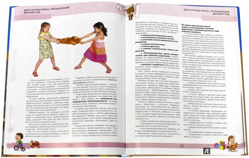 Иллюстрация 1 из 12 для Ребенку хорошо в детском саду. Как этого добиться. Книга для воспитателей и родителей - Алла Баркан | Лабиринт - книги. Источник: Лабиринт