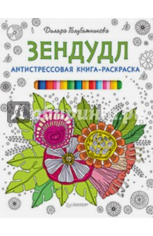 Антистрессовая книга-раскраска Зендудл
