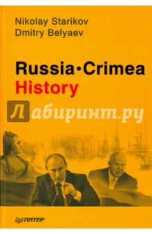 Russia. Crimea. HistoryКультура, искусство, наука на английском языке<br>Russia and Crimea. Crimea and Russia. They are one and the same - single mutual history, laced with geopolitics. Remember the unparalled heroism of the two defenses of Sevastopol. Remember Marshals Suvorov and Kutuzov, Admirals Nakhimov, Kornilov, and Istomin. Remember Catherine the Great s political foresight and Nikita Khrushchev s extravagance on the verge of treason. <br>Each time after uniting with Crimea, Russia was also becoming the superpower. Each loss of Crimea resulted in the loss of this status. In 2014, our country has become superpower once again, thanks to the fortitude and courage on the part of the Crimeans and a strong political will on that of the Russian President. <br>All these issues are the subject of this new book by Nikolay Starikov (the author of the bestselling Geopolitics. How it is done and Nationalizing the Ruble: The Way to Russia s Freedom) and Dmitry Belyaev (the author of Mess in Brains: Information War on Russia). The book strives to answer the most poignant questions of today: <br>- How did Crimea find its way back home in 2014? <br>- Who orchestrated the Kiev coup? Why was it done? <br>- What was the story of the loss of Crimea in 1991?<br>- Why did Khrushchev cede Crimea to Ukraine and all but cede the Kuril Islands to Japan?<br>- What was happening in Crimea during the Great Patriotic War of 1941 - 1945?<br>- What horrors did Crimea endure during the Civil War?<br>Crimea and Russia. Russia and Crimea. One land, one country, one history. Now and forevermore.<br>