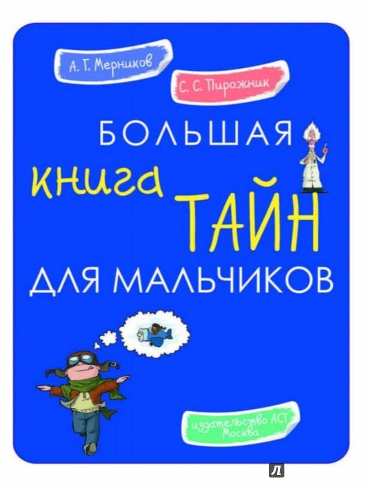 Иллюстрация 1 из 34 для Большая книга тайн для мальчиков - Пирожник, Мерников | Лабиринт - книги. Источник: Лабиринт
