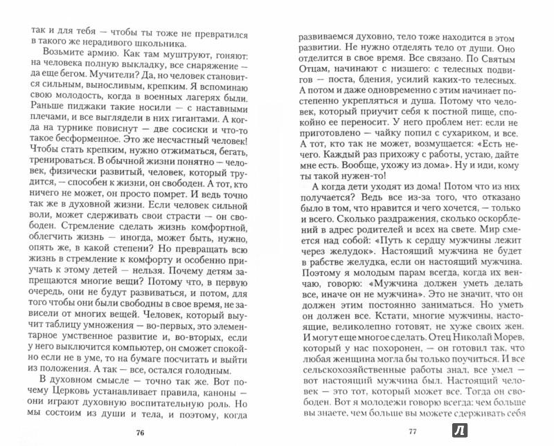 Иллюстрация 1 из 8 для От суеты земной к жизни истинной - Валериан Протоиерей | Лабиринт - книги. Источник: Лабиринт