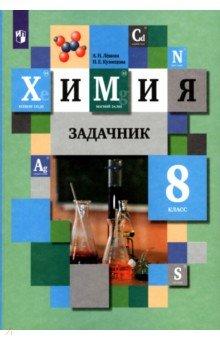 Решебник химия 8 класс кузнецова