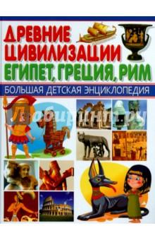Древние цивилизации. Египет, Греция, РимИстория<br>Представляем вашему вниманию энциклопедию для детей Древние цивилизации. Египет, Греция, Рим.<br>