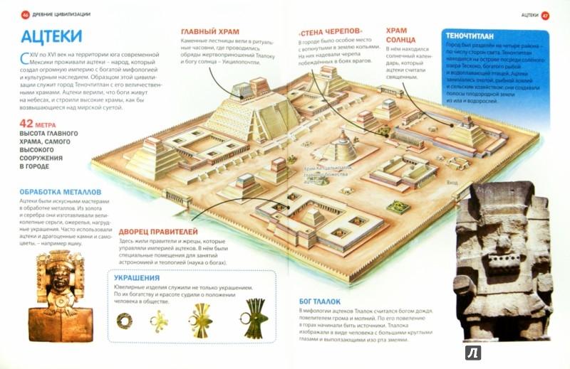 Иллюстрация 1 из 5 для Древние цивилизации. Египет, Греция, Рим   Лабиринт - книги. Источник: Лабиринт