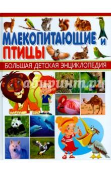 Млекопитающие и ПтицыЖивотный и растительный мир<br>Представляем вашему вниманию энциклопедию для детей Млекопитающие и Птицы.<br>