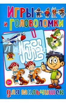 Игры и головоломки для мальчишек