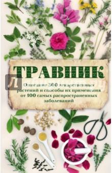 Травник. Описание 300 лекарственных растений и способы их применения от 100 самых распространенных