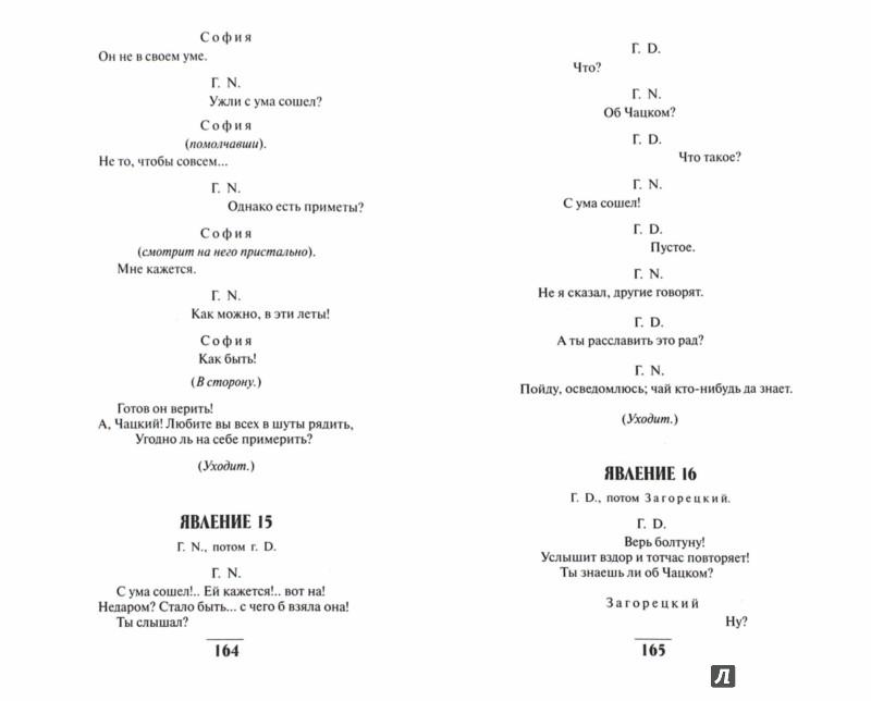 Иллюстрация 1 из 21 для Фонвизин Д.И. Недоросль; Грибоедов А.С. Горе от ума; Гоголь Н.В. Ревизор: Комедии - Фонвизин, Грибоедов, Гоголь | Лабиринт - книги. Источник: Лабиринт