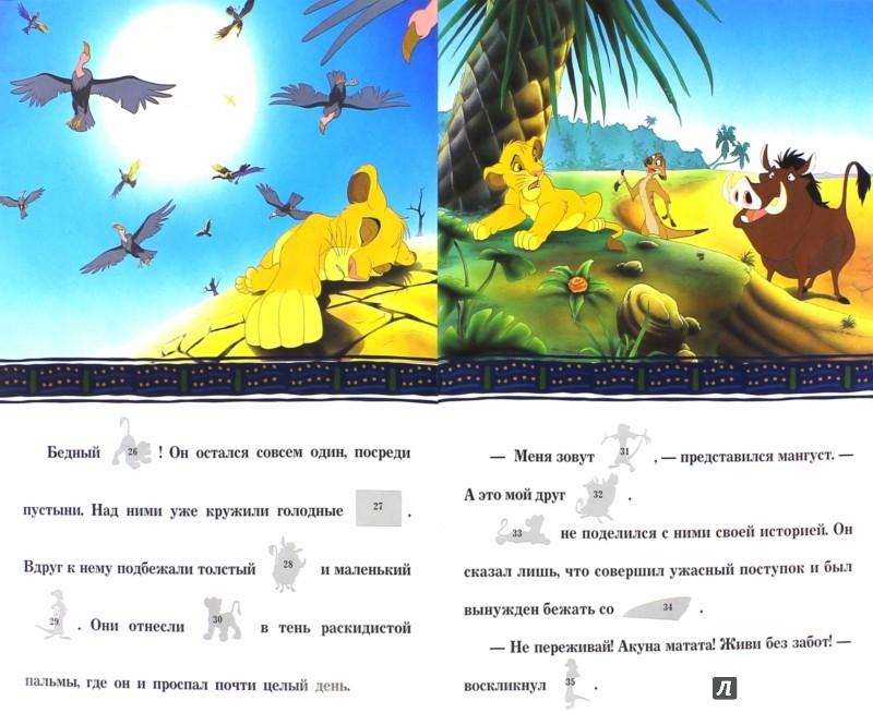 Иллюстрация 1 из 5 для Отважное сердце. Король Лев. Сказка с наклейками | Лабиринт - книги. Источник: Лабиринт