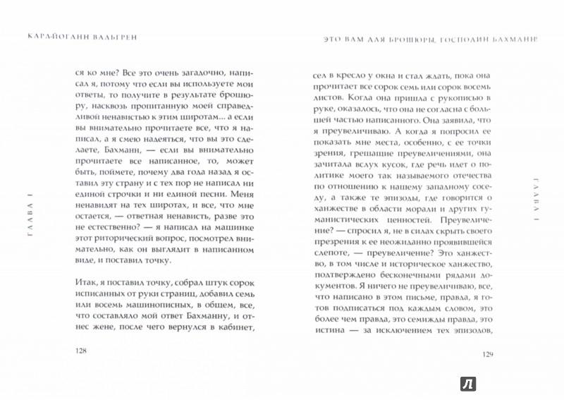 Иллюстрация 1 из 6 для Это Вам для брошюры, господин Бахманн! - Карл-Йоганн Вальгрен | Лабиринт - книги. Источник: Лабиринт