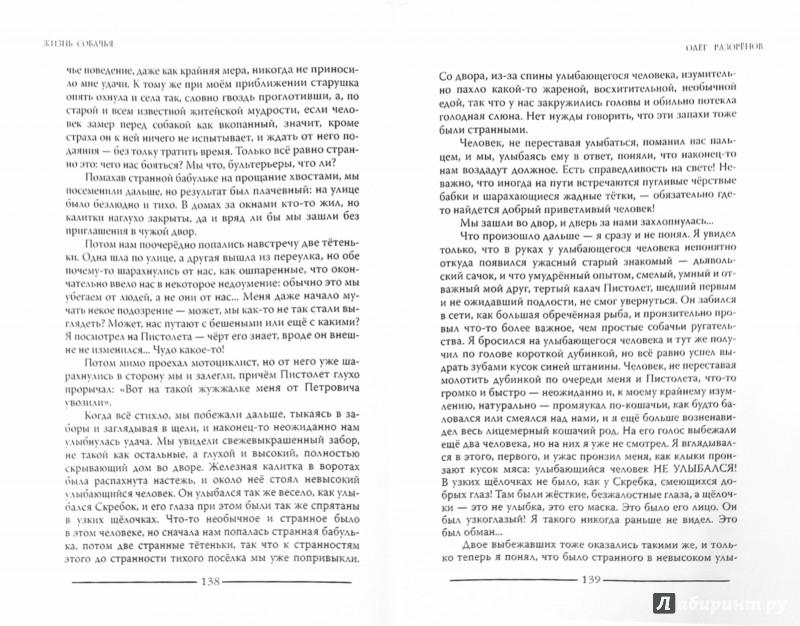 Иллюстрация 1 из 6 для Жизнь собачья - Олег Разоренов   Лабиринт - книги. Источник: Лабиринт