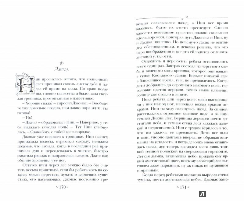 Иллюстрация 1 из 6 для Семь чародеев - Каро Кинг   Лабиринт - книги. Источник: Лабиринт