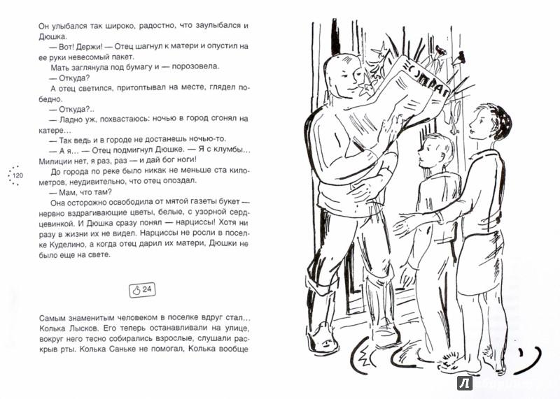 Иллюстрация 1 из 6 для Весенние перевертыши - Владимир Тендряков | Лабиринт - книги. Источник: Лабиринт