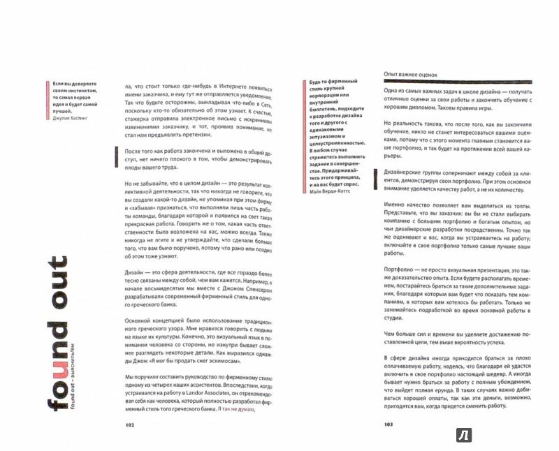 Иллюстрация 1 из 7 для Чему вас не научат в дизайн-школе - Фил Кливер | Лабиринт - книги. Источник: Лабиринт