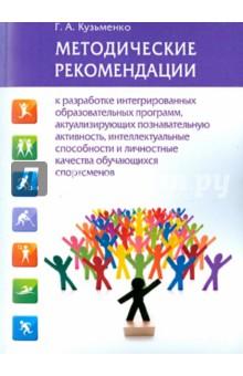 Методические рекомендации к разработке интегрированных образовательных программ