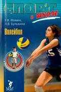 Фомин, Булыкина: Волейбол. Начальное обучение