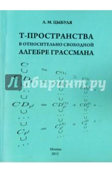 T -пространства в относительно свободной алгебре ГрассманаМатематические науки<br>Монография содержит результаты исследований по T-пространственной и мультипликативной структуре относительно свободной алгебры Грассмана F (3), соответствующей тождеству [[Х1, Х2], Х3] = 0, над бесконечным полем характеристики p &gt; 0. Наибольшее внимание уделяется унитарно замкнутым T-пространствам. Одним из главных результатов является разложение фактор-T-пространств, связанных с F (3), в прямую сумму простых компонент. Кроме того, изучаемые T-пространства оказываются коммутативными подалгебрами в F (3), что позволяет описать F (3) и некоторые ее подалгебры, как модули над этими коммутативными алгебрами. В приложении изучаются не унитарно замкнутые T-пространства, а также случай поля нулевой характеристики.<br>Работа предназначена для специалистов в области комбинаторной алгебры, теории колец и модулей, аспирантов и студентов старших курсов физико-математических факультетов университетов.<br>