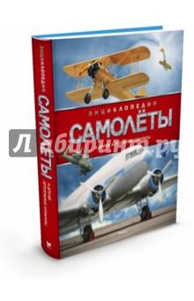 Самолёты и другие летательные аппараты, У.С. Хансен