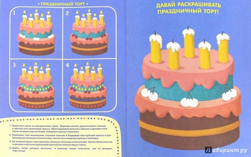 Иллюстрация 1 из 61 для Рисуем пальчиками. 2-3 года - Ольга Земцова | Лабиринт - книги. Источник: Лабиринт