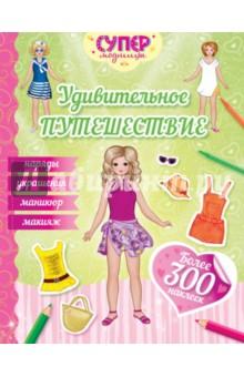 Малофеева Наталья Удивительное путешествие