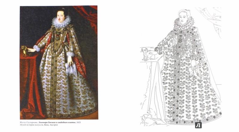 Иллюстрация 1 из 18 для Платья и костюмы в шедеврах живописи | Лабиринт - книги. Источник: Лабиринт