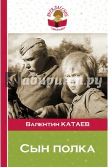 Сын полкаПроизведения школьной программы<br>Повесть В. П. Катаева Сын полка рекомендована к прочтению в 5 - 7 классах.<br>Для среднего школьного возраста.<br>