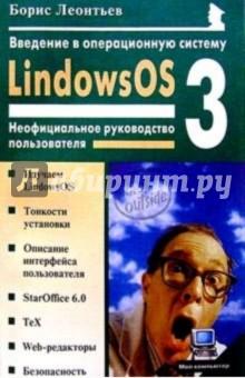 Введение в операцион. систему LindowsOS 3.0: Неофициальное руководство пользователя