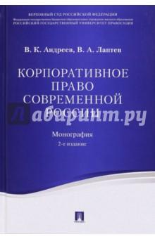 Корпоративное право современной России. Монография