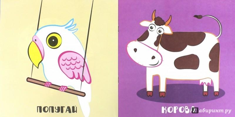 Иллюстрация 1 из 12 для Мои любимые животные. Книжка-раскраска   Лабиринт - книги. Источник: Лабиринт