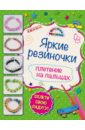 Скуратович Ксения Романовна Яркие резиночки. Плетение на пальцах