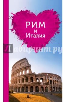 Рим и Италия для романтиковПутеводители<br>Серия Путеводители для романтиков  - это лучшая серия для тех, кому нравится любоваться закатами, кто знает толк в атмосферных местах и тех, кто влюблен в путешествия!<br>С ним вы отправитесь по маршрутам, полным открытий, в самые романтические рестораны, уютные отели - туда, где как можно меньше туристических толп и больше счастья.<br>Авторский стиль, оригинальные истории, уникальный контент, яркие иллюстрации , вложенная карта города и подробные карты прогулок - все это под обложкой книг серии Путеводители для романтиков.<br>