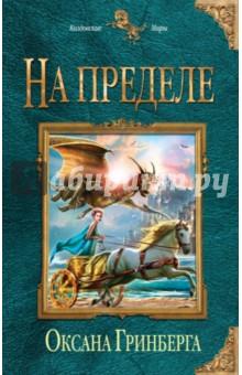 На пределеОтечественное фэнтези<br>Лика - гонщица, она привыкла жить на высоких скоростях, пока волей древних богов не оказалась в мире Двух Лун. Теперь у нее новое имя: Аэлика, королева бригантов, а вместо трехсот лошадиных сил в колесницу запряжена лишь пара белоснежных коней. Этот варварский мир зовется Альбионом, в нем есть магия и… обитают драконы. Здесь ей предстоит жить и править, и надеяться, что эти же боги окажутся способны исполнить три самых заветных ее желания.<br>
