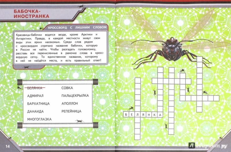 Иллюстрация 1 из 5 для Книга кроссвордов и головоломок (с наклейками) | Лабиринт - книги. Источник: Лабиринт
