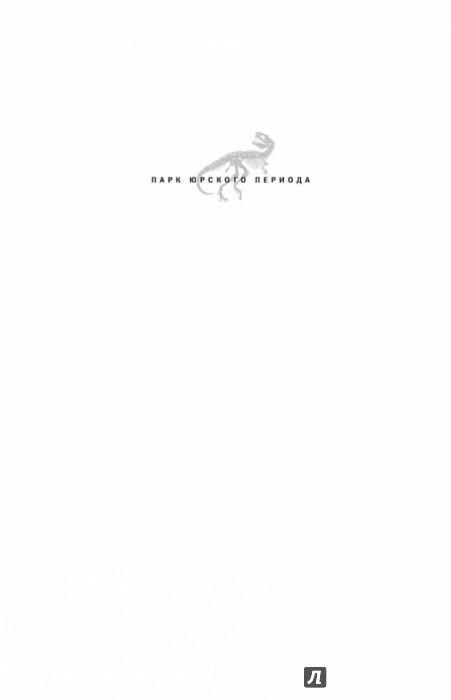 Иллюстрация 1 из 44 для Затерянный мир - Майкл Крайтон | Лабиринт - книги. Источник: Лабиринт