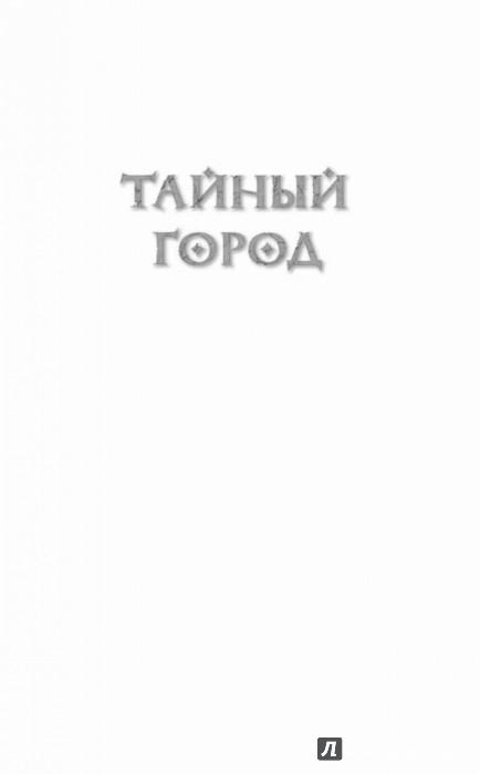 Иллюстрация 1 из 20 для Семейное дело - Панов, Посняков   Лабиринт - книги. Источник: Лабиринт