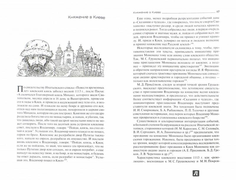Иллюстрация 1 из 15 для Владимир Мономах, князь-мифотворец - Дмитрий Боровков   Лабиринт - книги. Источник: Лабиринт