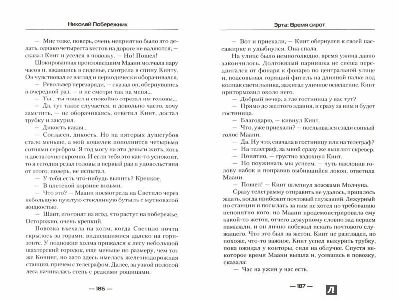 Иллюстрация 1 из 9 для Эрта. Время сирот - Николай Побережник | Лабиринт - книги. Источник: Лабиринт