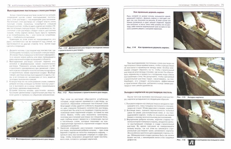 Иллюстрация 1 из 21 для Кирпичная кладка. Полное руководство - Джон Коллинсон | Лабиринт - книги. Источник: Лабиринт